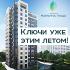 Жилой дом «Марьина Роща» - ключи летом